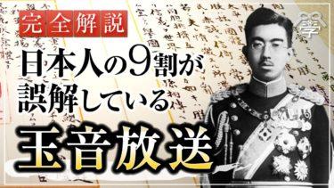 玉音放送を分かりやすく解説 日本人なら知っておくべき昭和天皇による『終戦の詔勅』の意味