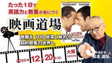 【募集】12/20 アメリカ人と日本人、怒りの表現はどちらが上手?